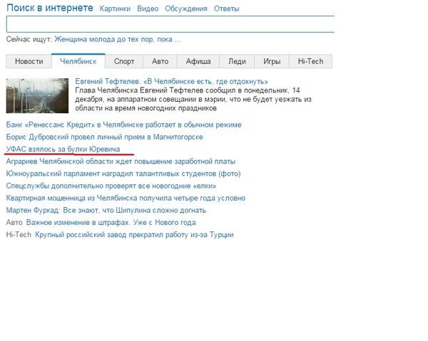 Мейл.ру умеет в заголовки Mail ru, Новости, Заголовок, СМИ