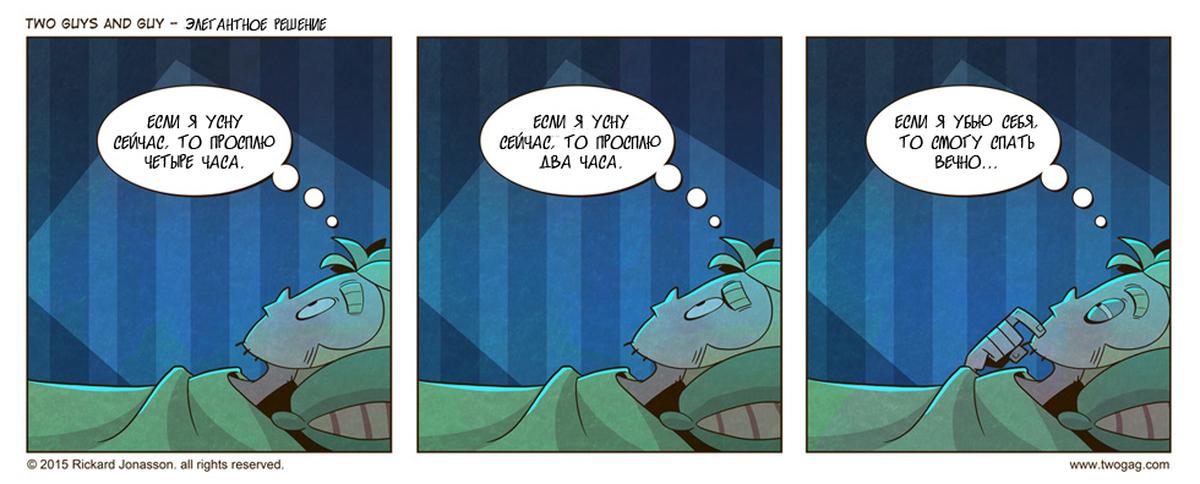 Картинки, смешные картинки про мысли перед сном