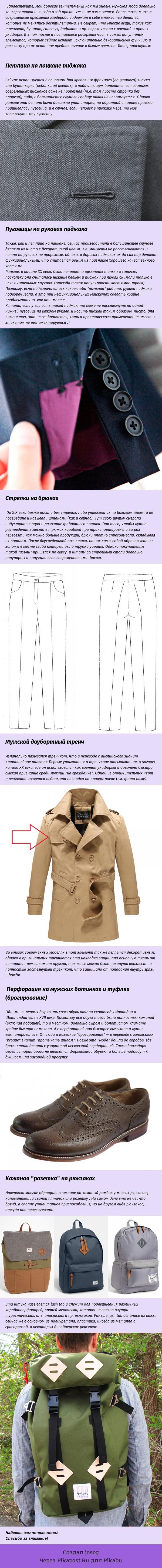 Откуда ноги растут, или история элементов мужской (и не только) одежды Кбг, История одежды, Интересное, Длиннопост