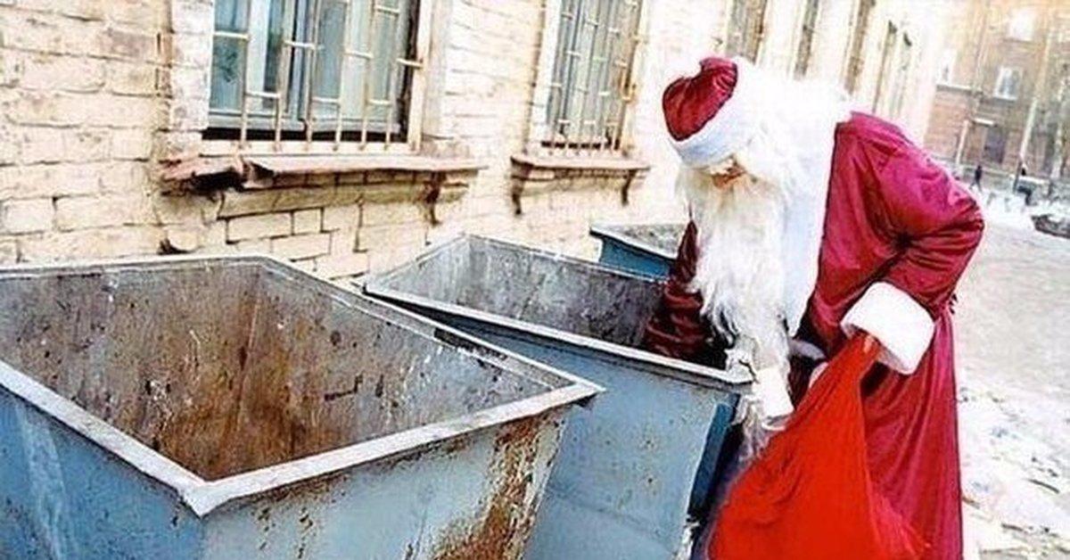 Дед мороз на помойке картинки