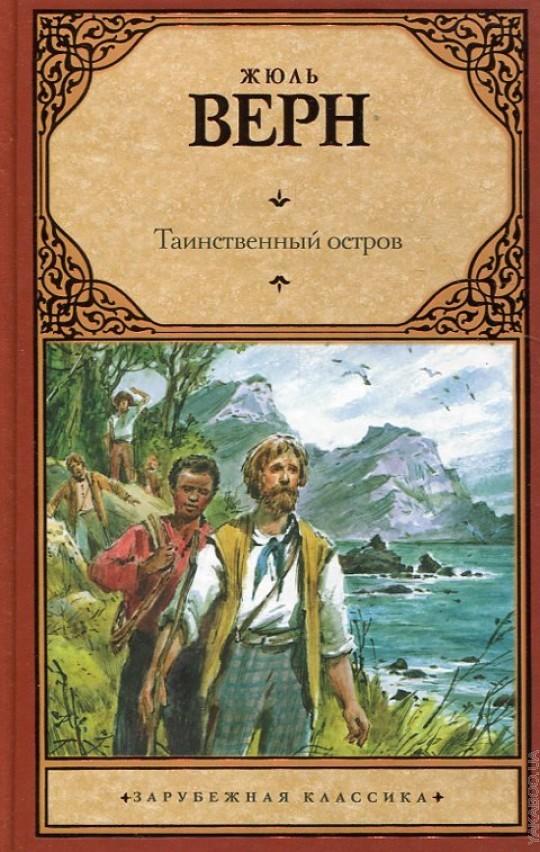 Приключения жюля верна книга скачать