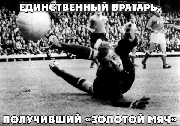 Лев Яшин Лев Яшин, Золотой мяч, Футбол, Спорт, Легенда, Вратарь
