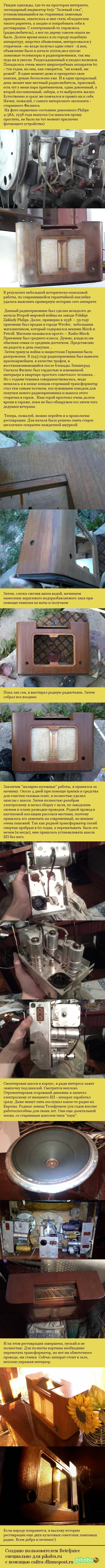 Ламповое безумие или как я стал реставратором-любителем Радио, Радиолампы, Радиоприемник, Ретро, Длиннопост