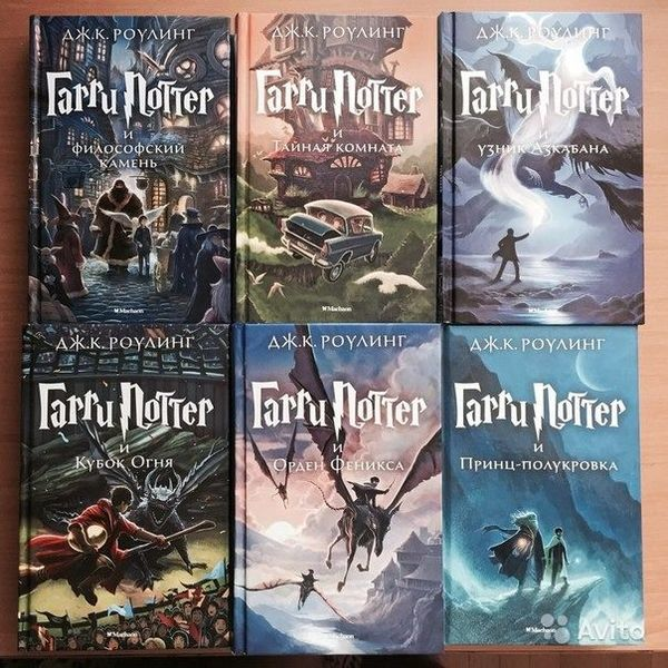 Гарри поттер книга на русском скачать