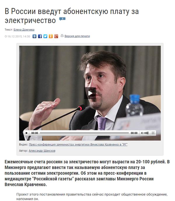 В России введут абонентскую плату за электричество Россия, Политика, Платёж, Нужно больше золота