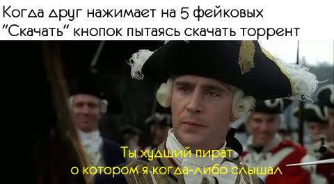 Пиратом нужно уметь быть