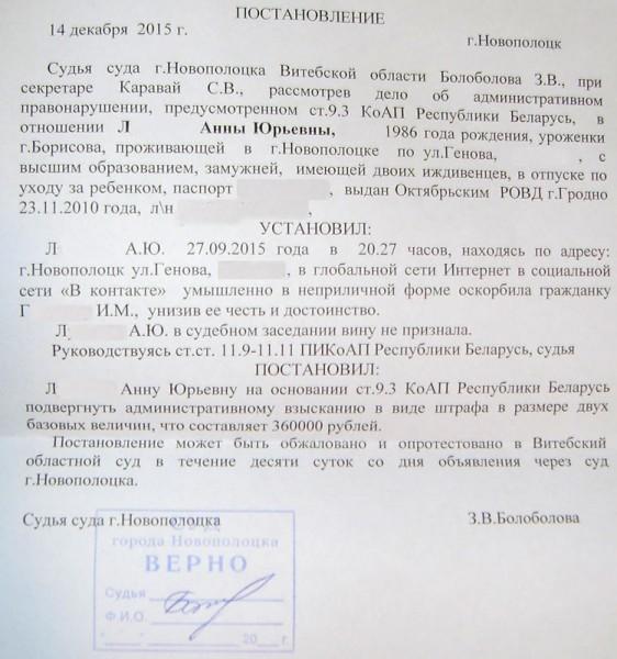 Белоруску оштрафовали за оскорбление собеседницы в чате Беларусь, оскорбление, ВКонтакте, одноклассники, переписка, Новополоцк