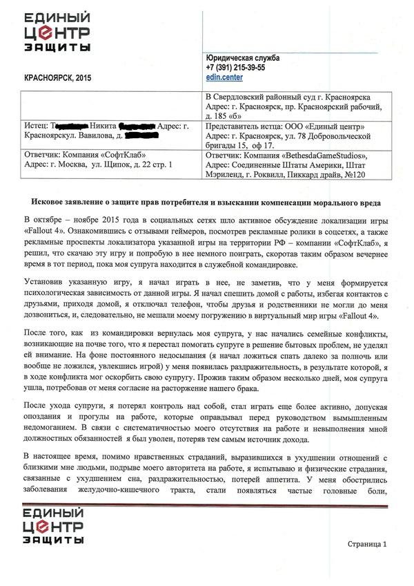 Взгляд юриста на историю об игровой зависимости от Fallout 4 fallout 4, fallout, юристы, Красноярск, пиар, длиннопост