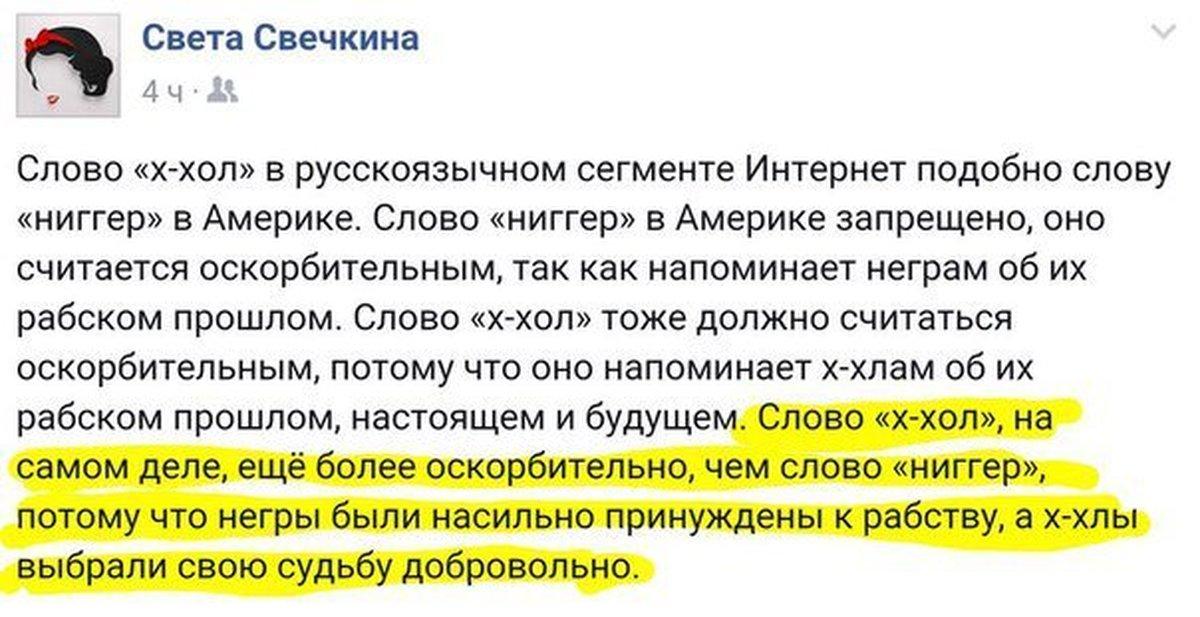что оскорбительные картинки для украинцев для