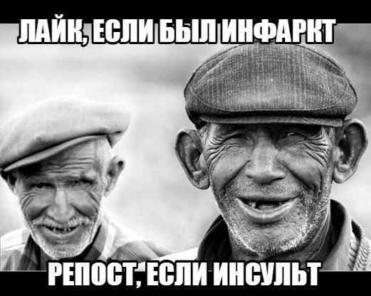 Хуй старых людей
