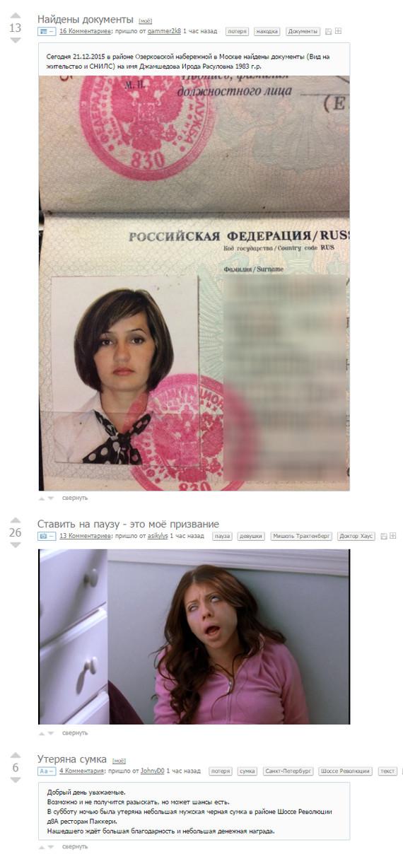 """Совпадение? Девушки на фото, мне кажется, похожи))) (да и про сумку """"немного в тему"""") Совпадение, Скриншот, Пикабу"""
