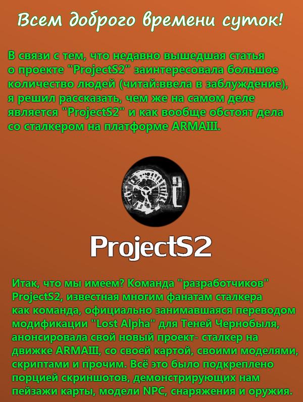 PROJECTS2 и ArmSTALKER. Что есть что? Arma, ArmA 3, Сталкер, ArmSTALKER, Projects2, Видео, Длиннопост, Лига геймеров