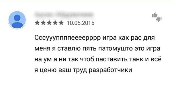 """""""Как убить члена grammar nazi"""" Google Play, Отзыв, Отзывы Google Play, Орфография, Ошибка, Длиннопост"""