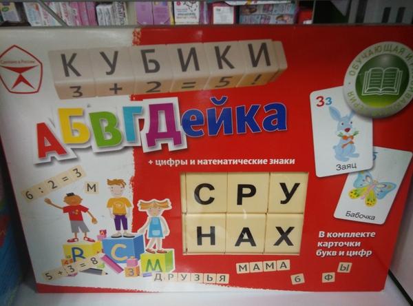 Кубики для детей Дети, Буквоед, Кубики