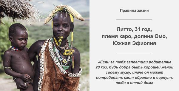 Правила жизни женщины из племени Долина Омо, Южная Эфиопия, Племя, Устои, Правила, Интервью, Длиннопост