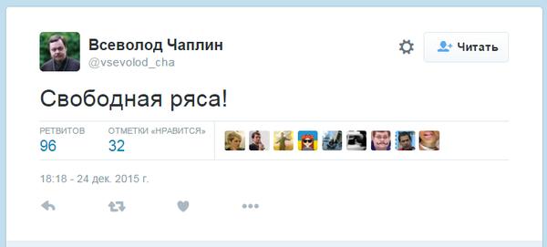 РПЦ уволила Всеволода Чаплина