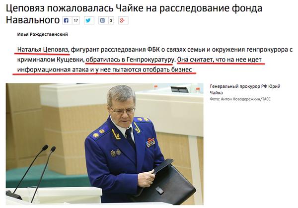 Жена участника «кущевской банды» попросила Чайку разобраться с Навальным