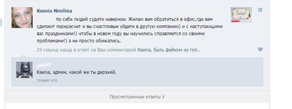 Группа МТС Вконтакте Мтс, Фейк, Админ, Вконтакте