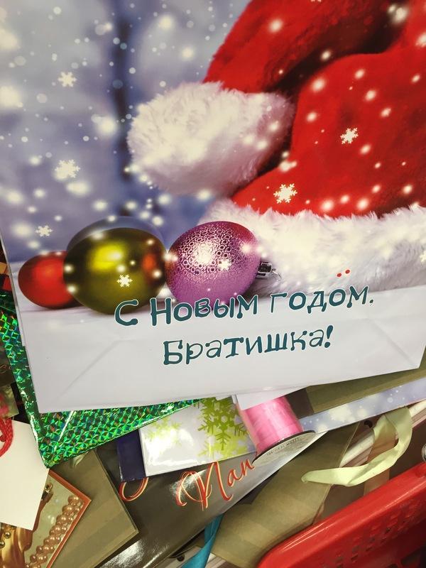 Открытка брату в новый год, именинами внуку