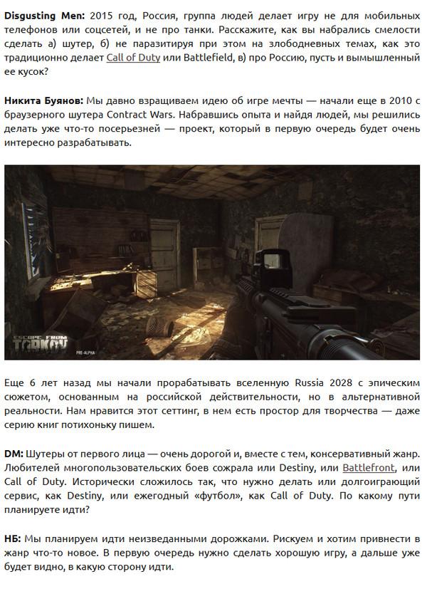 Escape from Tarkov - интервью с разработчиком Escape from Tarkov, Интервью, Длиннопост, Текст