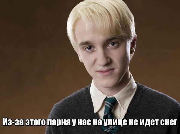 Похититель Рождества №2 Гарри Поттер, Драко Малфой, Слизерин, рождество, Снег, Северус Снейп