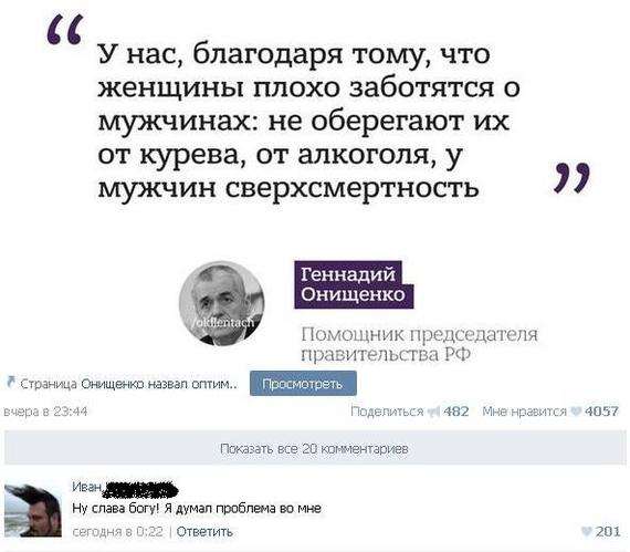 Мужчина — это хрупкое, очень ранимое существо (c) Онищенко Мужчина, Женщина, Онищенко, Алкоголь, Лентач