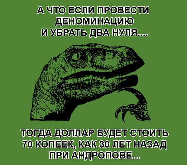В качестве бреда... Рубль, Доллар, СССР