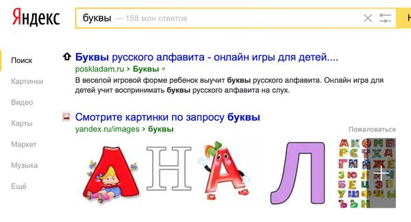 Пасхалка от Яндекса