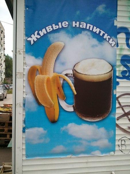 Кто-нибудь хочет глотнуть бананчика?
