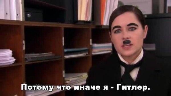 Костюм на хеллоуин. Хэллоуин, Адольф Гитлер, Чаплин, ВКонтакте, Офис, Сериалы