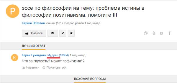 Я явно недостаточно мудр, чтобы понять его ответ...