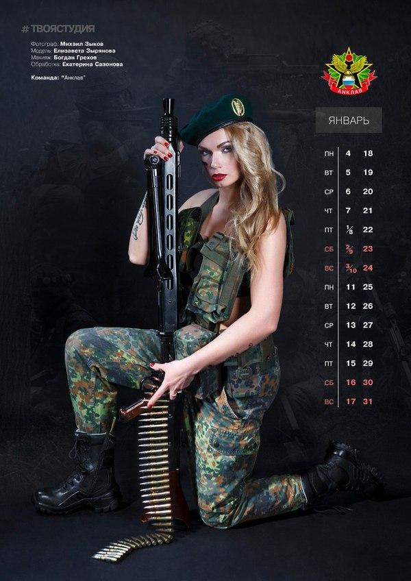 Иркутский страйкбольный календарь 2016 Страйкбол, Иркутск, Спортивные девушки, Милитари, Оружие, Девушки и оружие, Длиннопост