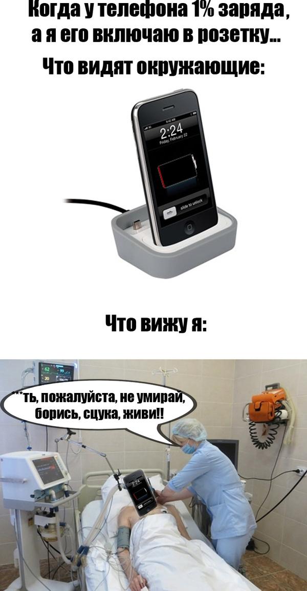 Когда у телефона 1% зарядки