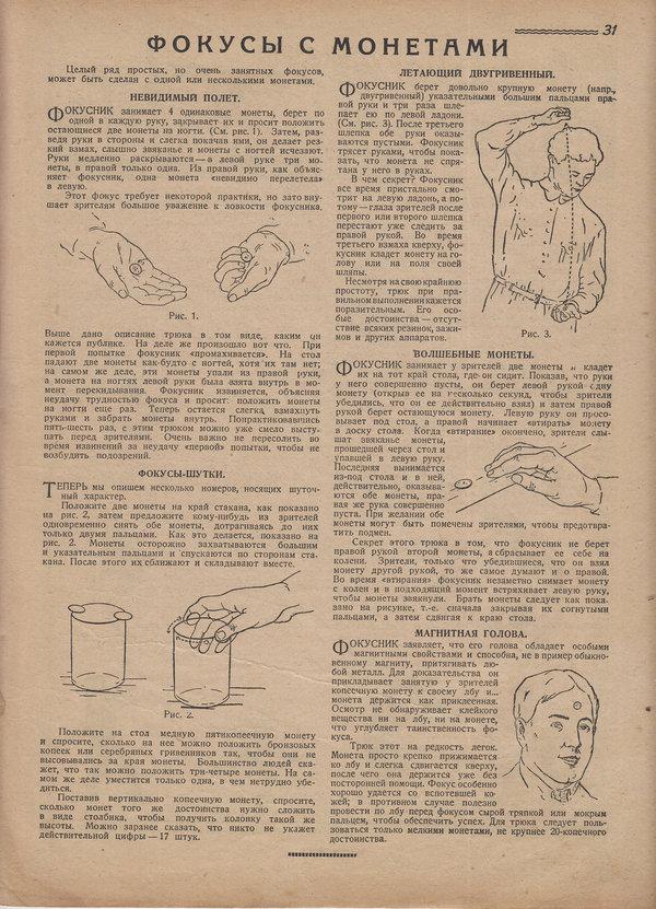 Фокус с монеткой. Так вот оно как... Фокус, Монета, Журнал, 1927 год