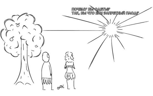 Богохульство из логова аметистов! Адам, Ева, Запретный плод, Богохульство, Религия
