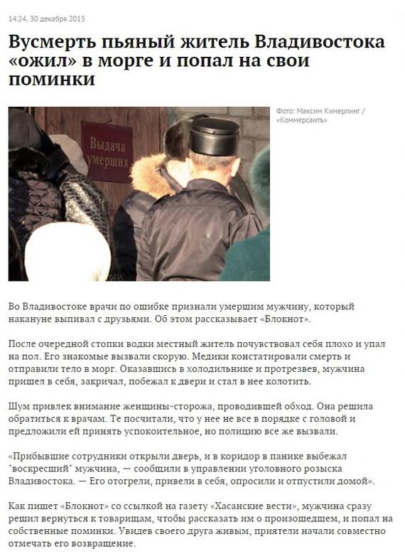 Вусмерть пьяный житель Владивостока «ожил» в морге и попал на свои поминки Алкоголизм, Воскрешение, Россия, Поминки, Замуровали демоны