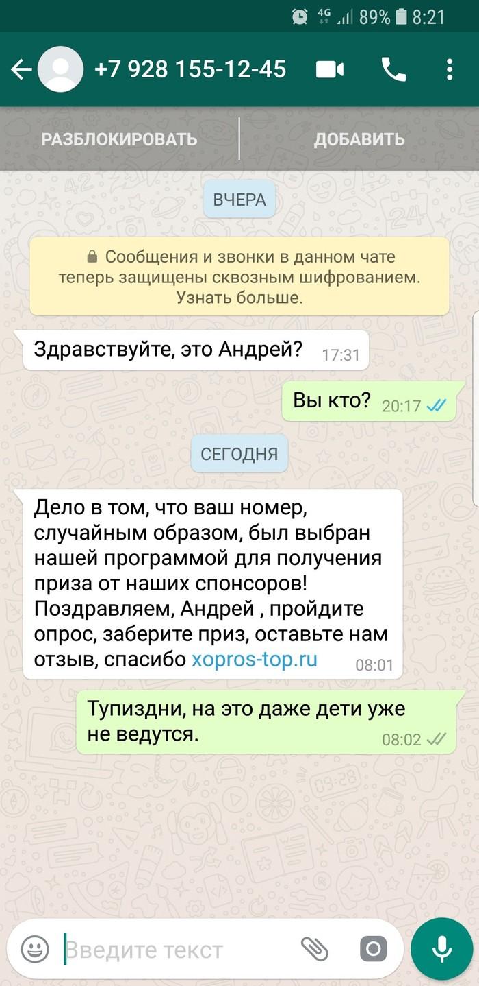 Мошенники Мошенники, Опрос, Whatsapp, Мат