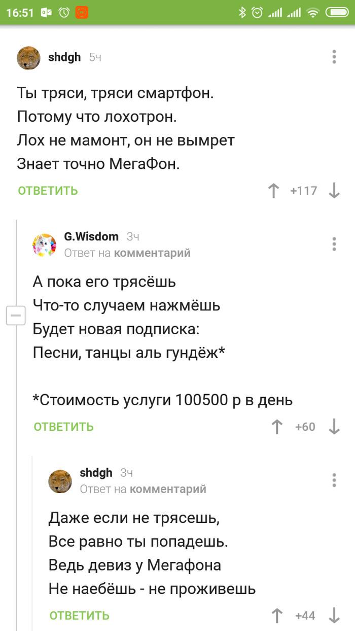 Когда комменты круче поста )