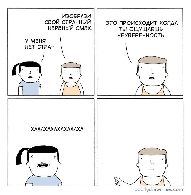 Дискомфорт