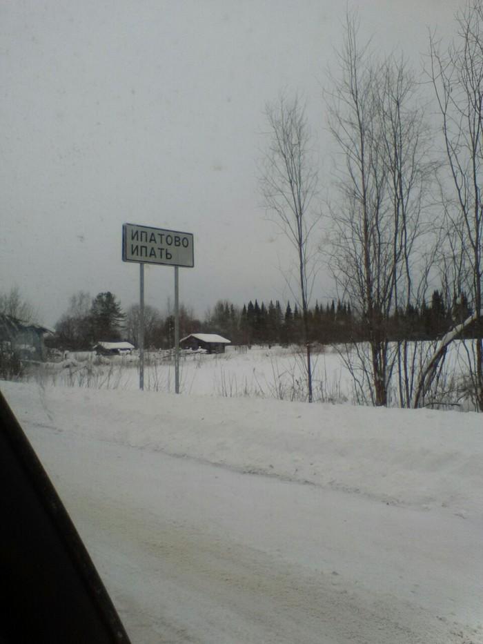 Глухомань Деревня, Ипатово, Окраина, Дорожный знак