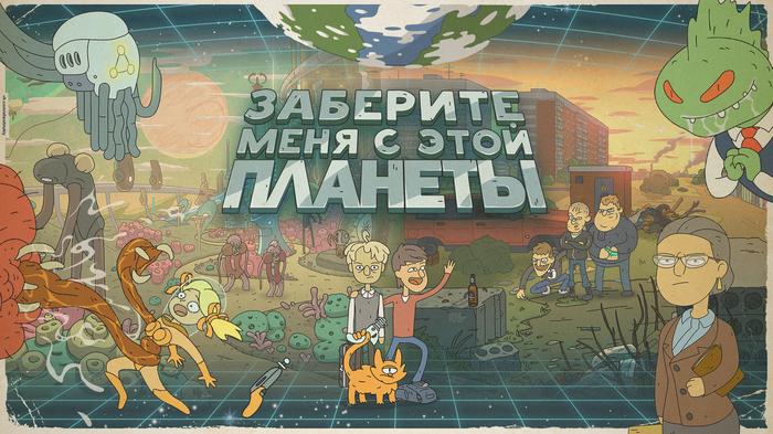 Паук помешал опыту Заберите меня с этой планеты, Анимация, Мультфильмы, Паук, Персонажи, Юмор, Рисунок, Гифка
