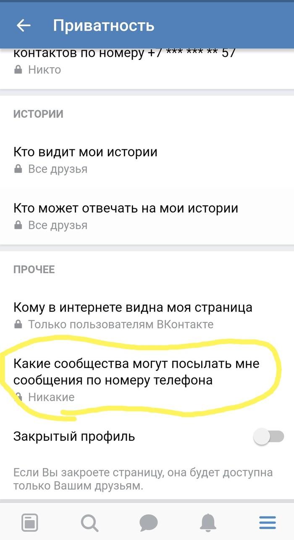 Спам ВКонтакте, Спам, Приватность, Без рейтинга, Длиннопост