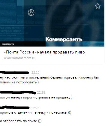 На почту за пивом Почта России, Слабоалкогольные напитки