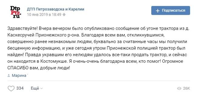 Угнать за 60 секунд Трактор, Полиция, Угон, Длиннопост, Социальные сети, Вконтакте