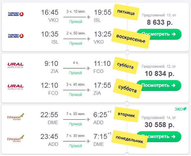 Предложения января: Стамбул, Рим, Эфиопия. Планирование путешествия, Италия, Турция, Эфиопия, Рим, Стамбул, Аддис Абеба