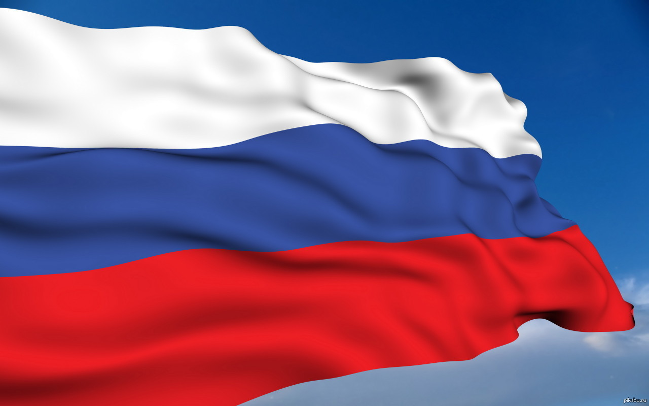 Обои Россия Скачать