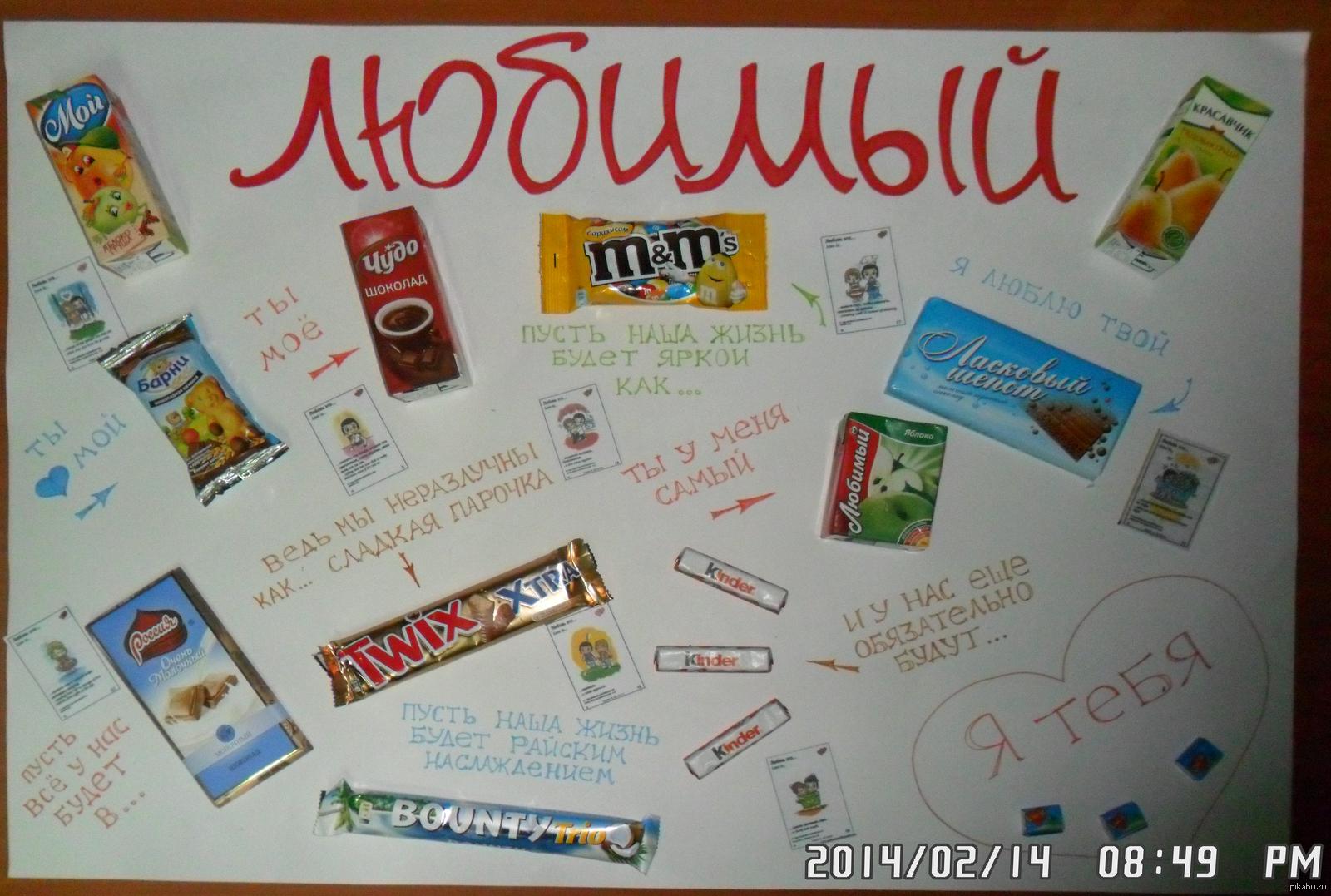 поздравление на день рождения плакат со сладостями фото ходе этой игры