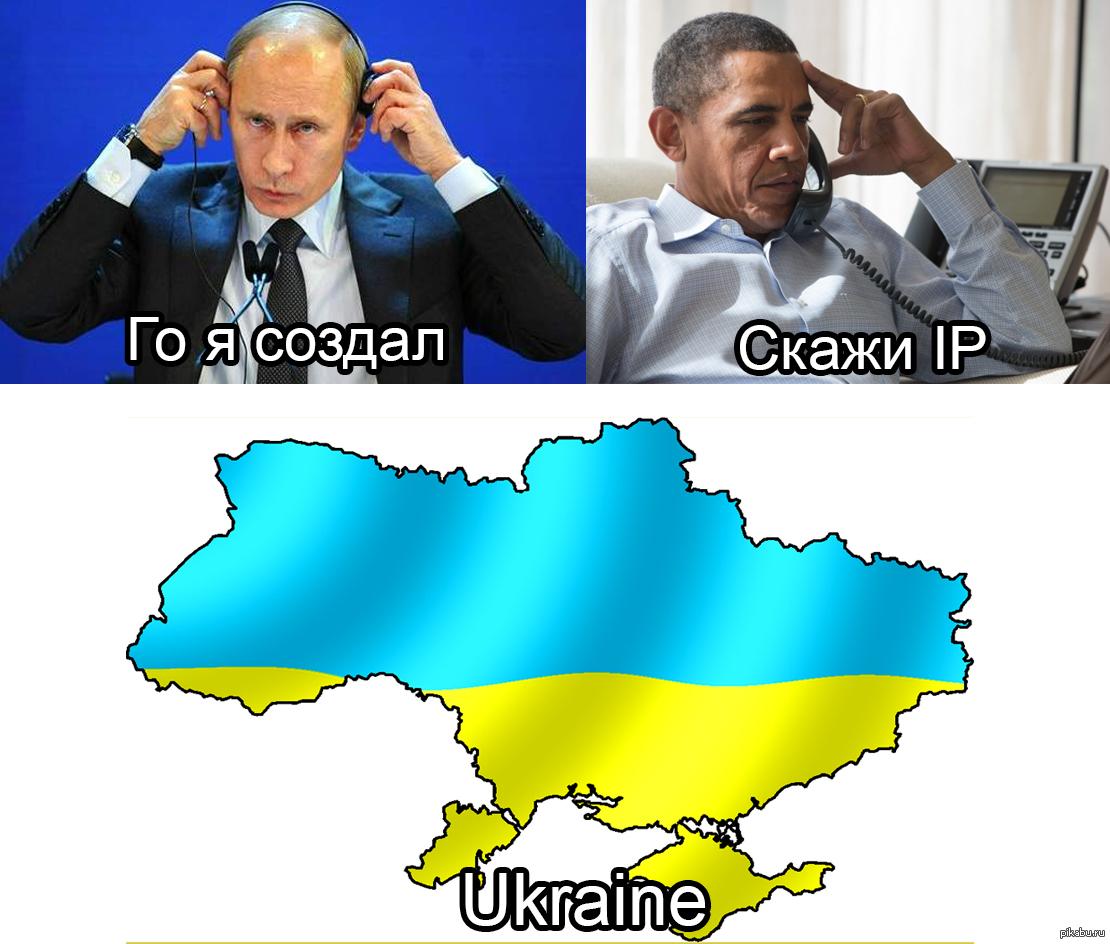 Смешные картинки про украину сша и россию смешные, днем рождения
