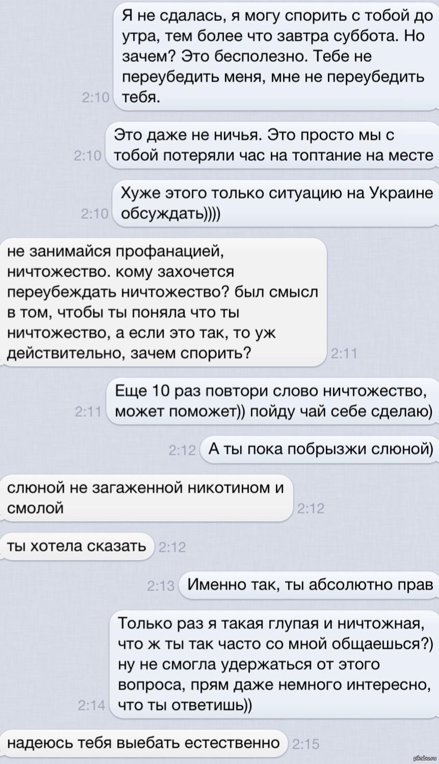 slova-dlya-virt-obsheniya-mmzh-s-straponom