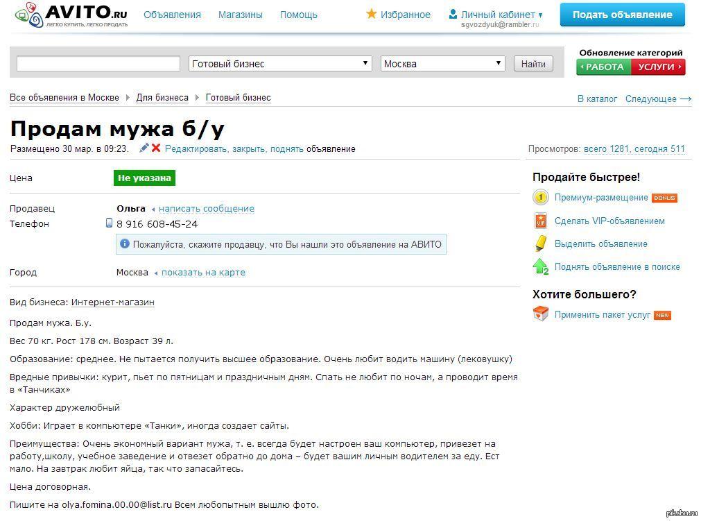 Avito.ru Мобильные Номера Девушек Знакомства